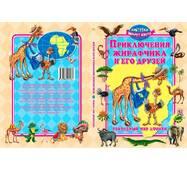 Приключения Жирафчик и его друзей. Природный мир