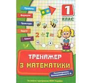 «Тренажер з математики. 1 клас»