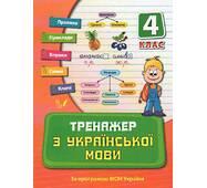 «Тренажер з української мови. 4 клас»