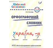 Шкільний словничок «Орфографічний словник»