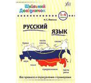 Шкільний довідничок. Російська мова