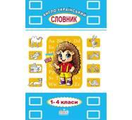 Англо-український словник для учнів 1-4 клас