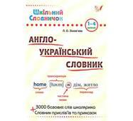 Шкільний словничок «Англо-український словник»
