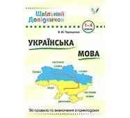 Шкільний довідничок «Українська мова»