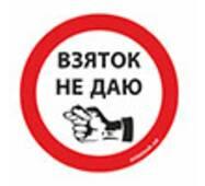 Наклейка на авто Znaki Взяток не даю (круг)