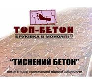 ТОП-БЕТОН - Топпинг