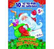 "Ю.В. Каспарова ""10 ис-то-рий по сло-гам: Настоящий Дед Мороз"" (у)"