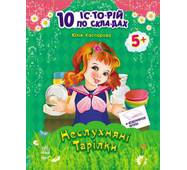 """Новинка!!! Ю.В.Каспарова """"10 ис-то-рий по сло-гах с дневником: Непослушные тарелки"""" (у)"""