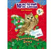 """Г.Макулина """"10 ис-то-рий по сло-гам (новые): Разноцветная зима"""" (р) Н.И.К."""
