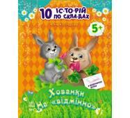 """Новинка!!! Ю.В.Каспарова """"10 іс-то-рій по скла-дах з щоденником: Хованки на """"відмінно"""" (у)"""