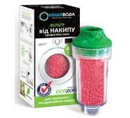Фільтр від накипу Ecozon-100 для пральних машин
