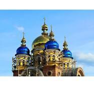Церковные купола с напылением под цвет золота