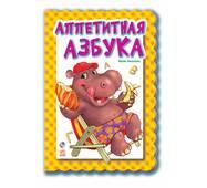 Абетка:  Аппетитная азбука (р) Н.И.К