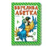 Абетка:  Вежливая азбука (р) Н.И.К