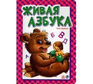 Абетка:  Жива азбука (р) Н.И.К.
