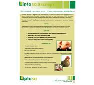 Липтоза Эксперт кормовая добавка