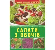 «Салати з овочів»