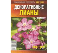 """""""Декоративні ліани"""" (рос. мовою)"""