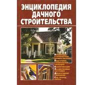 «Енциклопедія дачного будівництва» (рос. мовою)