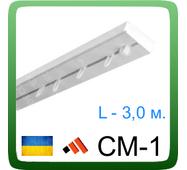 Посилений пластиковий карниз, однорядний. 3,0 метри