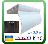 Карниз для штор алюмінієвий К- 10, дворядний. 3,0 м., Венге