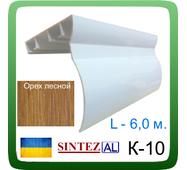 Карниз для штор алюмінієвий К- 10, дворядний. 6,0 м., Горіх лісовий