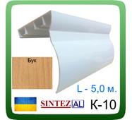 Карниз для штор алюмінієвий К- 10, дворядний. 5,0 м., Бук