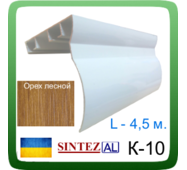 Карниз для штор алюмінієвий К- 10, дворядний. 4,5 м., Горіх лісовий