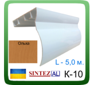 Карниз для штор алюмінієвий К- 10, дворядний. 5,0 м., Вільха