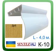 Карниз для штор алюмінієвий К- 10, дворядний. 4,0 м., Дуб