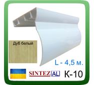 Карниз для штор алюмінієвий К- 10, дворядний. 4,5 м., Дуб білий