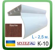 Карниз для штор алюмінієвий К- 10, дворядний. 2,5 м., Каштан