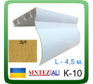 Карниз для штор алюмінієвий К- 10, дворядний. 4,5 м., Дуб