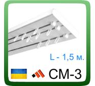 Посилений пластиковий карниз СМ- 3, трирядний. 1,5 метра