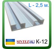 Карниз для штор алюмінієвий К- 12, дворядний, білий. 2,5 м.