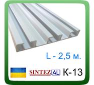 Карниз для штор алюмінієвий К- 13, трирядний, білий. 2,5 м.