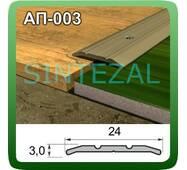 Анодований алюмінієвий поріжок для підлоги, ширина 24 мм 0,9 м., Бронза