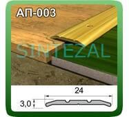 Анодований алюмінієвий поріжок для підлоги, ширина 24 мм 0,9 м., Золото