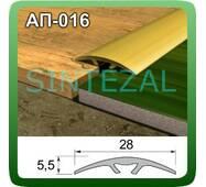 Алюмінієвий поріг для підлоги (приховане кріплення), ширина 28 мм 2,7 м., Золото