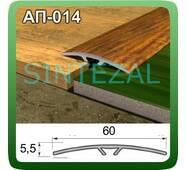 Поріжок, що ламінує, для підлоги (приховане кріплення), ширина 60 мм 1,8 м., Дуб капучіно