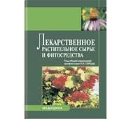 """""""Лікарська рослинна сировина та фітозасоби"""" (рос. мовою)"""