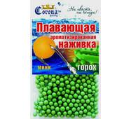 Наживка плавающая ароматизированная Сorona® ( Мини) Горох