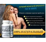 Капсули Vimax Вимакс препарат для підвищення потенції  і збільшення члена 60 капсул в упаковці!