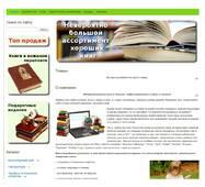 Готовый сайт для продажи книг