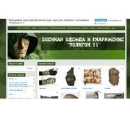 Готовый сайт для продажи военной и камуфляжной одежды +
