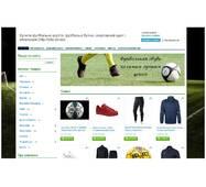 Готовый сайт для продажи футбольной обуви, спортивной одежды