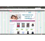 Готовый сайт для продажи одежды для девочек