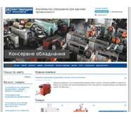 Готовый сайт по производству оборудования для пищевой промышленности