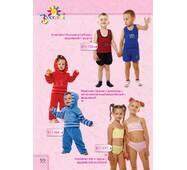 Одяг для дітей оптом. Комплект арт. В11-177.01