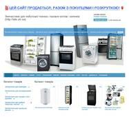 Готовый сайт по продаже запчастей для бытовой техники